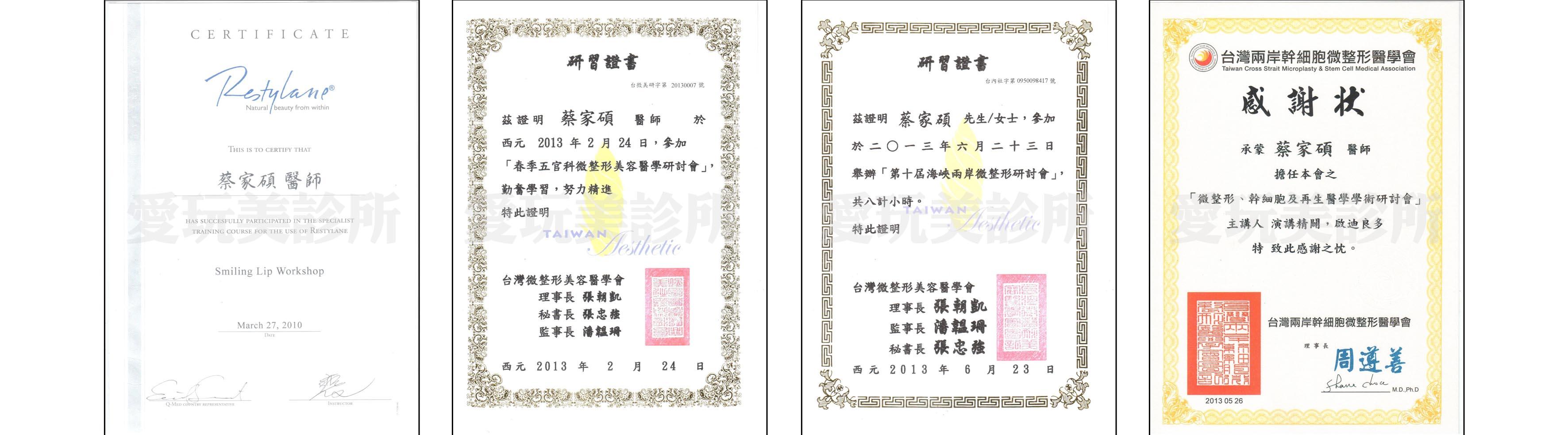 蔡家碩證書01