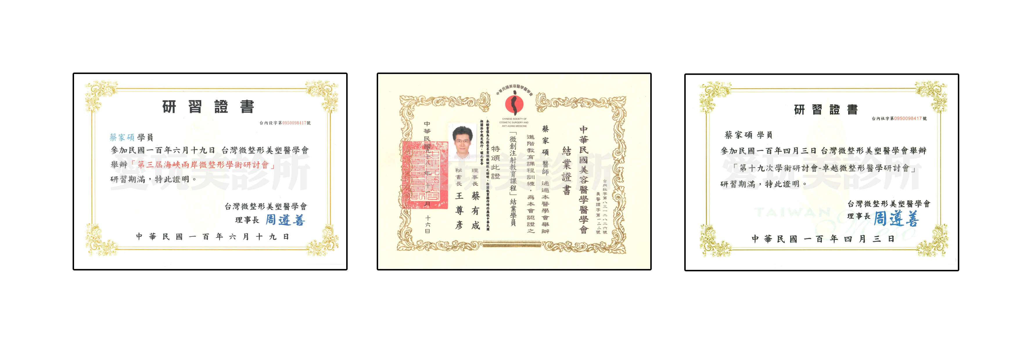 蔡家碩證書02