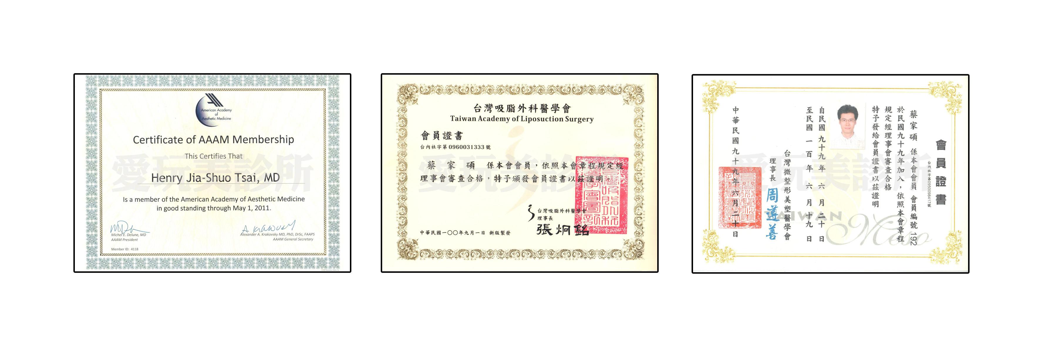 蔡家碩證書06