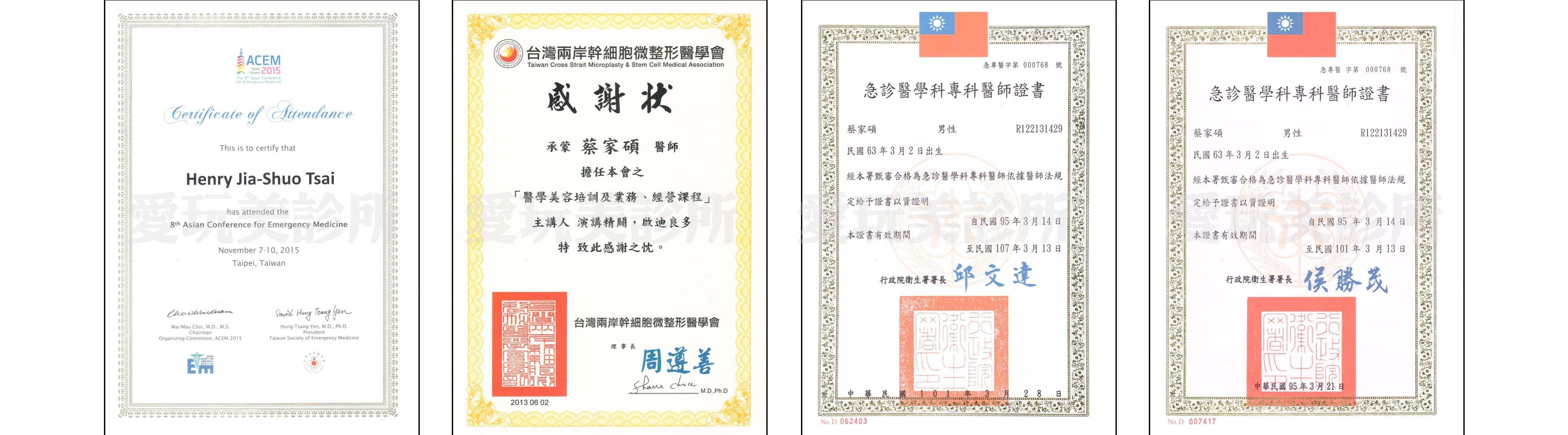 蔡家碩證書07