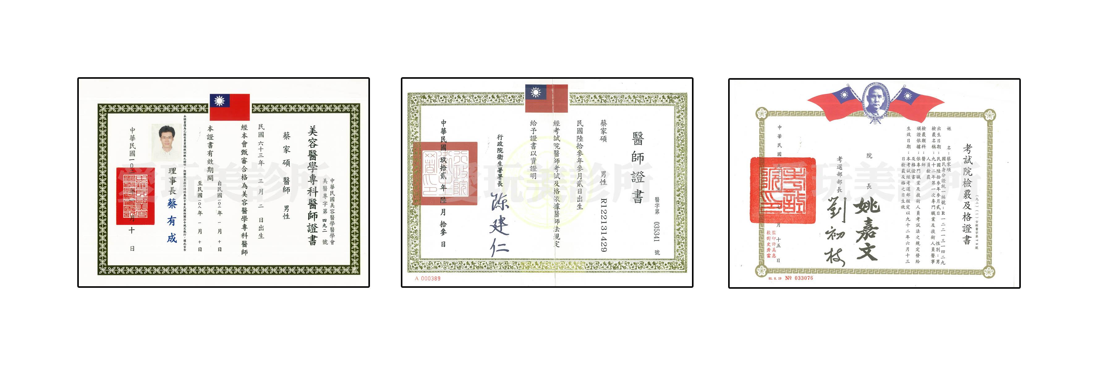 蔡家碩證書09