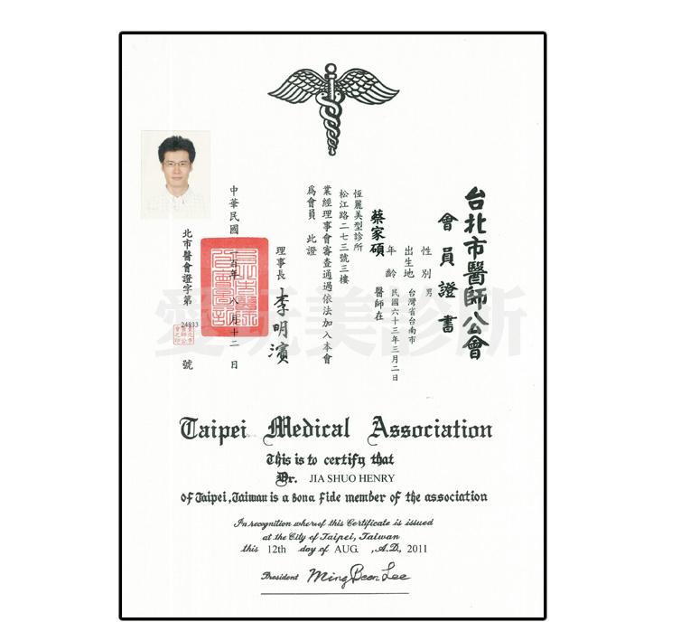 蔡家碩證書10