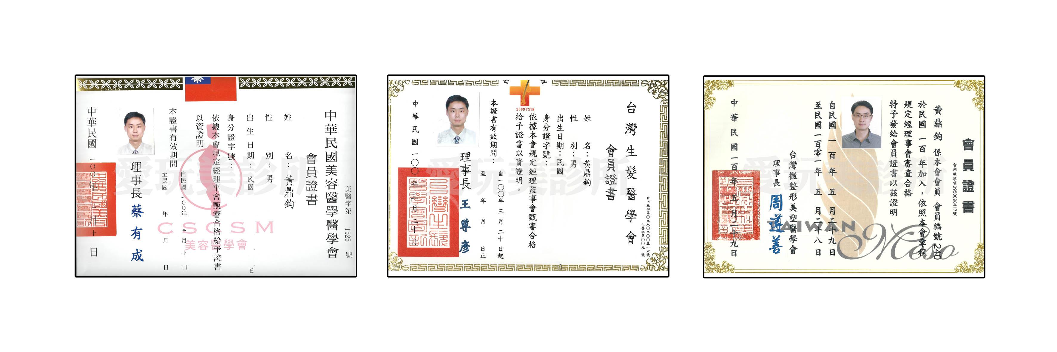 黃鼎鈞證書01