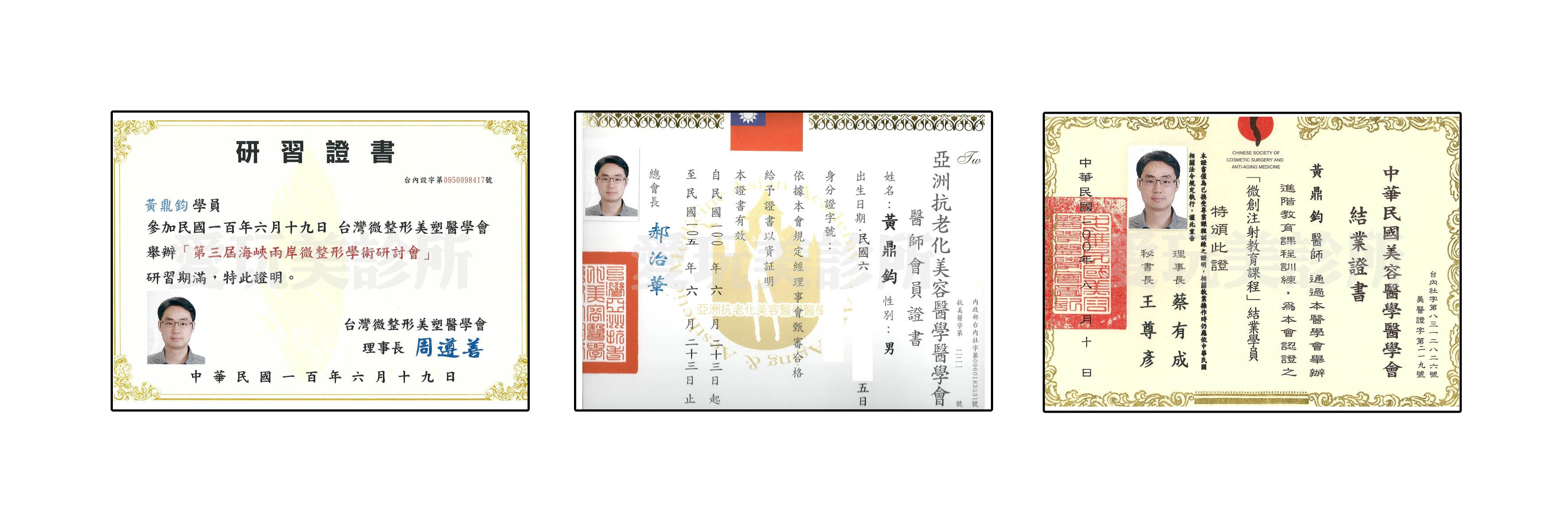 黃鼎鈞證書02